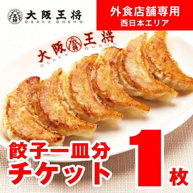 【楽券】大阪王将外食店舗(西日本エリア)で使える餃子1皿チケット1枚