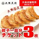 【楽券】大阪王将外食店舗(西日本エリア)で使える餃子1皿チケット3枚