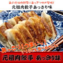 50 plainly smart the ancestor meat gyoza of the Osaka king! Gourmet ♪【 gyoza 】 [gyoza] SSspecial03mar13_food which is pleased with to a present