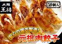 【餃子】【大阪王将】肉餃子 50個入♪【ぎょうざ】【大阪王将の餃子】【ギョーザ】