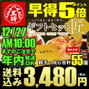 【ポイント5倍】中華餃子ギフトセット匠お歳暮送料無料/大阪王将