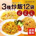炒飯チャーハン3種12袋セット(エビ塩・炒め・カレー各4袋)...
