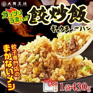 餃炒飯(ギョウチャーハン)