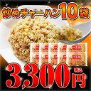 炒めチャーハン10袋!福袋冷凍餃子