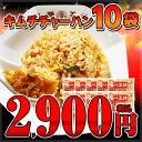 【スペシャルSALE】キムチチャーハン10袋♪福袋冷凍餃子