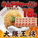 【スペシャルSALE】キムチチャーハン18袋♪