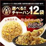 【大阪王将】選べる進化!炒めチャーハン12袋/餃炒飯12袋・送料無料