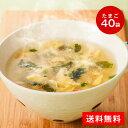 ヨード卵・光のふわふわたまごスープ40袋セット