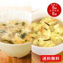 ヨード卵・光 たまごスープ/ふかひれスープ各5袋セット【メー...