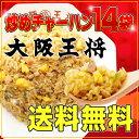 【大阪王将】炒めチャーハン14袋/送料無料
