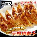 【ポイント5倍!】餃子大阪王将肉餃子50個ぎょうざギョーザギョーザ冷凍食品