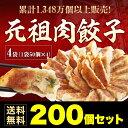 【スペシャルSALE】肉餃子4袋合計200個