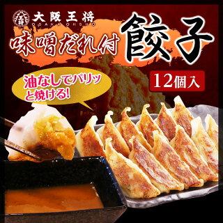 味噌だれ付餃子12個入り(204g)【大阪王将】ギョウザぎょうざギョーザ