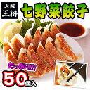 七野菜餃子50個/大阪王将/ぎょうざ餃子ギョウザおひとり様3袋まで