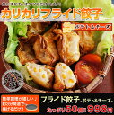 50 Osaka king Cali calif ride gyoza - potato & cheese - [Osaka king] [gyoza] to child to tidbits of extreme popularity ♪ beer and the wine!