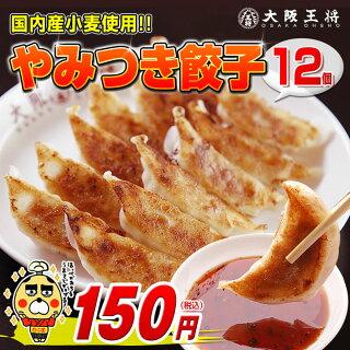 【訳あり】たれ付肉餃子12個