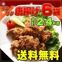 【スペシャルSALE】唐揚げ6袋(2.4kg)