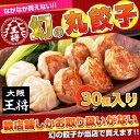 丸餃子 30個 【大阪王将 餃子】 贈り物にも喜ばれるグルメ♪