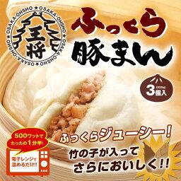 【大阪王将】ふっくら豚まん3個入 国内産豚肉使用!レンジ調理OK♪