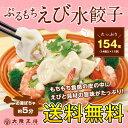 ぷるもち海老水餃子154個入り(14個入×11袋入)