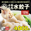 水餃子150個(15個入×10袋)大阪王将もちもちの食感が大人気!点心餃子ぎょうざギョーザ