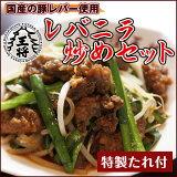 中華料理の王道!大阪王将レバニラ炒めをご家庭で味わえる!大阪王将レバニラ炒めセット♪国産豚レバー!ビールやお酒のおつまみにもOK
