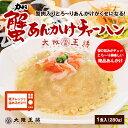 ≪電子レンジ調理≫【大阪王将】蟹あんかけチャーハン