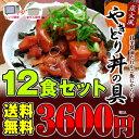 炭火風やきとり丼の具 12袋(1袋120g×12袋)【大阪王将】【丼】焼き鳥 焼鳥 ヤキトリ