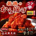 【大阪王将】若鶏のから揚げコク辛(鶏 とり) (唐揚げ・からあげ・から揚げ・ピリ辛