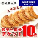 【楽券】大阪王将外食店舗(東日本エリア)で使える餃子1皿チケット10枚(冷凍食品にはご利用不可。)