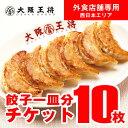 【楽券】大阪王将外食店舗(西日本エリア)で使える餃子1皿チケット10枚