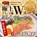 とんこつらーめん6食極上ブランド豚Wスープ【送料無料】ラーメン大阪王将公式通販限定/メール便