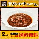 仙台名物牛タンシチュー2食セット/ゴロゴロ1袋200gの
