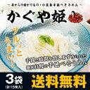 【送料無料】小豆島手延べそうめん・かぐや姫3袋セット【※メール便出荷】