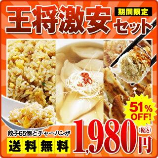 【送料無料】【餃子】王将激安セット51%OFF【中華】餃子65個とチャーハンが1,980円♪【ぎょうざ】