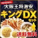 餃子大阪王将ギョーザ水餃子チャーハン 激安キングDX
