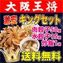 【ポイント5倍!】大阪王将餃子ギョーザ水餃子チャーハン激安キングセット送料無料中華