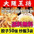 大阪王将ミラクルセット餃子50個+炒めチャーハン3袋送料無料