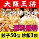 餃子ギョーザギョウザ50個+炒めチャーハン3袋ミラクルセット福袋 炒飯大阪王将冷凍食品