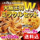 【送料込】大阪王将ダブルミラクルセット/大阪王将餃子100個+炒めチャーハン9袋ぎょ
