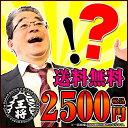餃子!?チャーハン!?【送料無料】特製福袋2500円ver.【大阪王将】