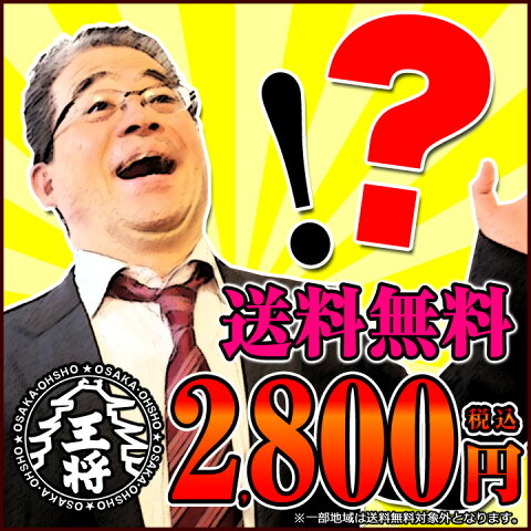 餃子!?チャーハン!?【送料無料】特製福袋2800円ver.【大阪王将】