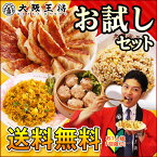点心天津餃子送料無料 大阪王将お試しセットギョウザギョーザ炒飯
