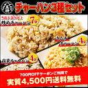 【大阪王将】チャーハン3種セット【送料無料】【焼き飯】【炒飯】冷凍食品