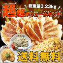 【大阪王将】超超ボリュームセット[餃子50個+チャーハン1kg+チャーハン3種6袋]送料無料