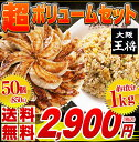 [free shipping] [gyoza of the Osaka king] more than 50 volume set ★\ gyoza + fried rice 1kg/1.8kg ★【 gyoza 】 [fried rice]