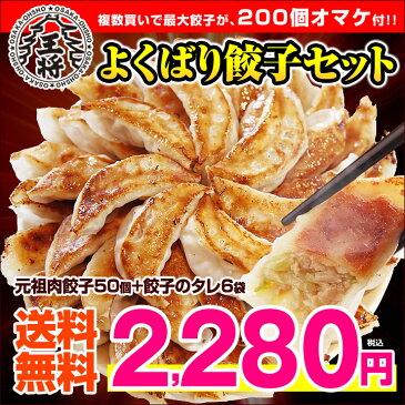 餃子 送料無料大阪王将よくばり餃子セット大阪王将ぎょうざ最大200個オマケ 冷凍食品