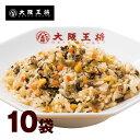 楽天大阪王将 公式通販(餃子・焼飯)【スペシャルSALE】高菜チャーハン10袋♪福袋冷凍餃子