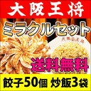 餃子【冷凍食品】送料無料 大阪王将 ミラクルセット/大阪王将...