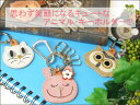[box21] <ミニーノ>Animal key ring /0334806/ wallet [easy ギフ _ packing choice] o-sho
